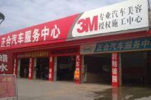 正合汽车服务中心3M