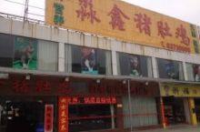 淼鑫猪肚鸡(横沥店)