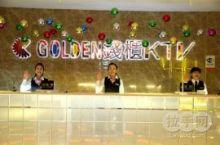 GOLDEN 钱柜KTV