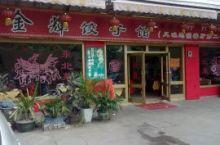 金辉东北菜饺子馆