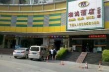 湘鸿酒店第2分店