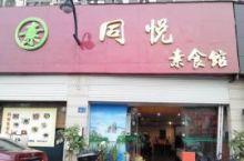 同悦素食馆