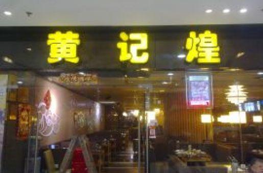 黄记煌三汁焖锅-广州