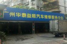 广州益顺汽车维修服务有限公司