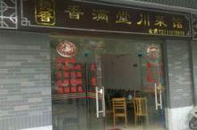 香满堂川菜馆