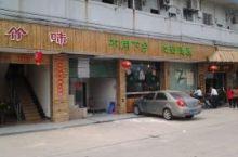 竹味驴莊(盐步店)
