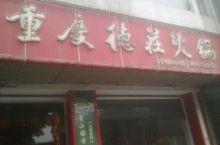 重庆德荘火锅