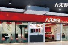大禾寿司金沙洲店