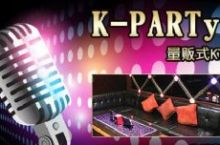 K-PARTY