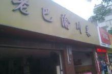 老巴渝川菜
