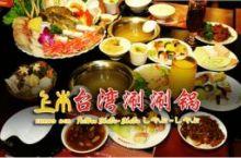 上本台湾涮涮锅