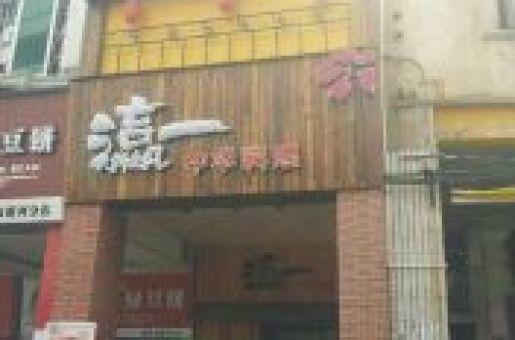 灜一中华料理-江门