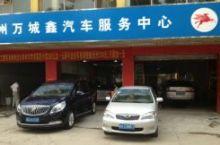 万城鑫汽车服务中心