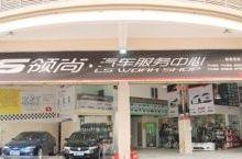 领尚汽车服务中心