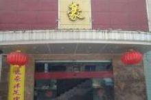 新逸豪休闲中心