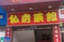 川渝私房菜馆