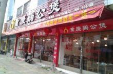 重庆鸡公煲(东升店)
