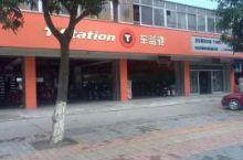 中山市中物轮胎总店