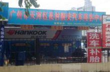 广州市顺安汽车服务中心