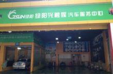 绿阳光汽车服务中心