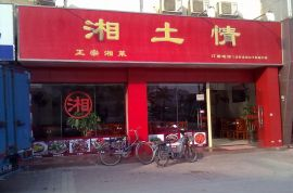 湘土情餐馆-珠海