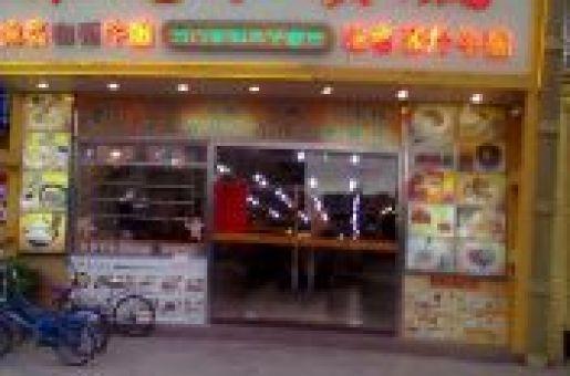 雅苑茶餐厅(前山店)-珠海