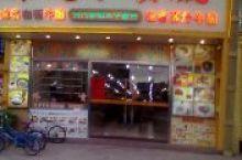 雅苑茶餐厅(前山店)