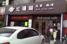 红珊瑚西餐咖啡