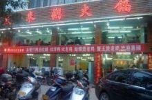 友米粥火锅店