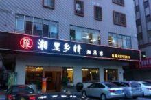 湘里乡情湘菜馆