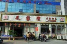 毛家湾湘菜馆(红旗店)