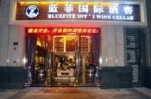 蓝菲国际酒窖