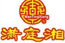 满庭湘餐饮连锁机构(前山店)