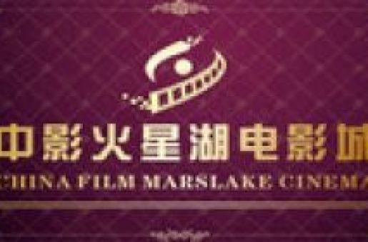 中影火星湖电影城(新会)-江门