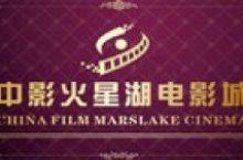 中影火星湖电影城(新会)