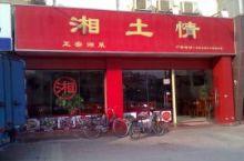 湘土情餐馆