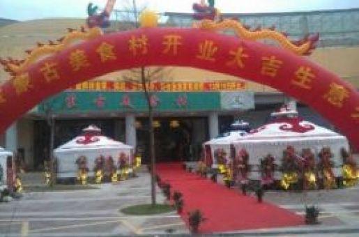 蒙古美食村(蒙古包)-广州