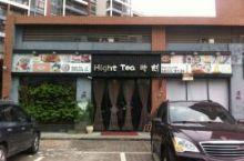 Hight Tea 时刻餐厅
