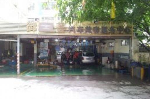 御荟汽车美容服务中心-广州