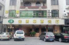 茶友金源中西餐厅