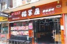 稻草屋韩国料理