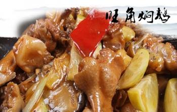 旺角焖鹅(一只)【旺角】-广州