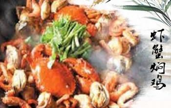 虾蟹焖鸡(大扇鸡) 【旺角】
