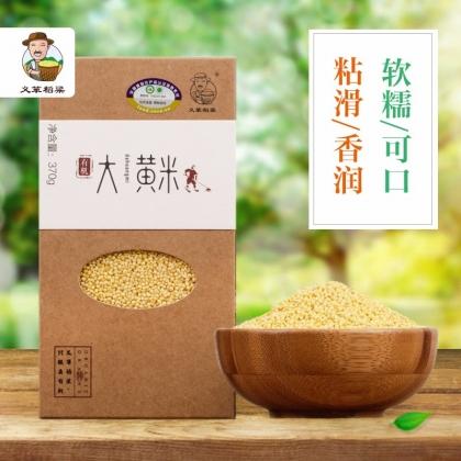 义箪稻粱有机大黄米370g五谷杂粮东北粗粮粘黍子粽米