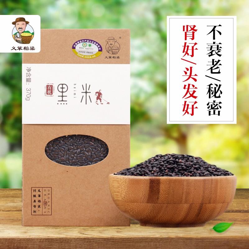 义箪稻粱有机黑米370g当季新米五谷杂粮粗粮黑米