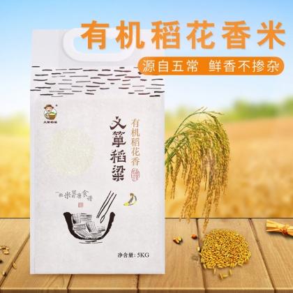 义箪稻粱正宗东北五常有机稻花香米5kg