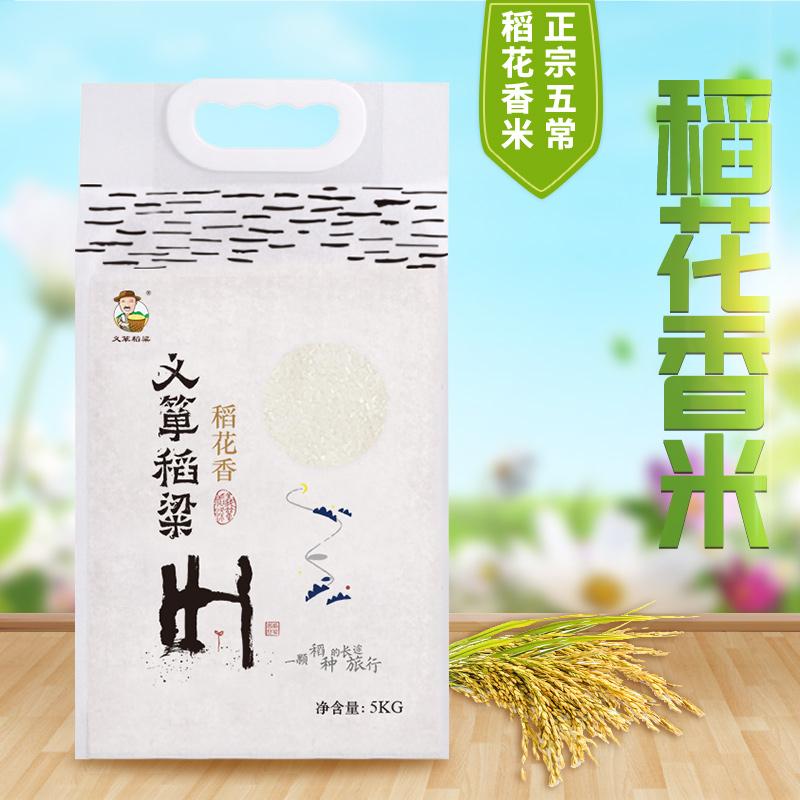 正宗东北 五常大米 稻花香米 5kg黑龙江大米稻花香