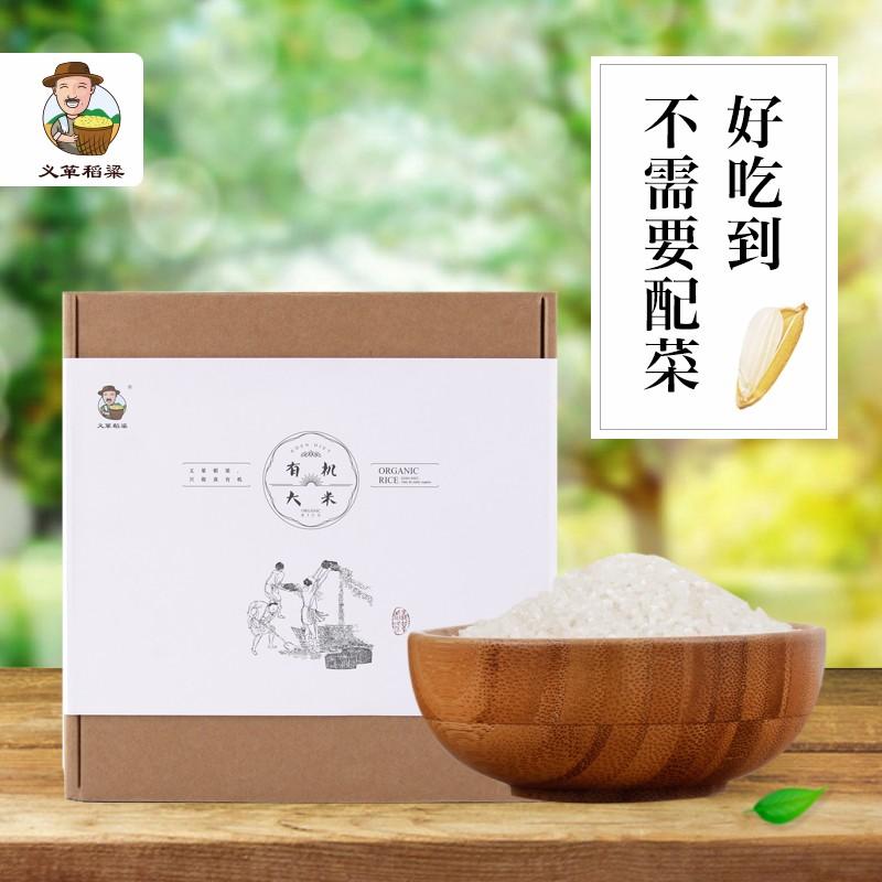 义箪稻粱有机大米新米五常稻花香大米2.5kg礼盒装
