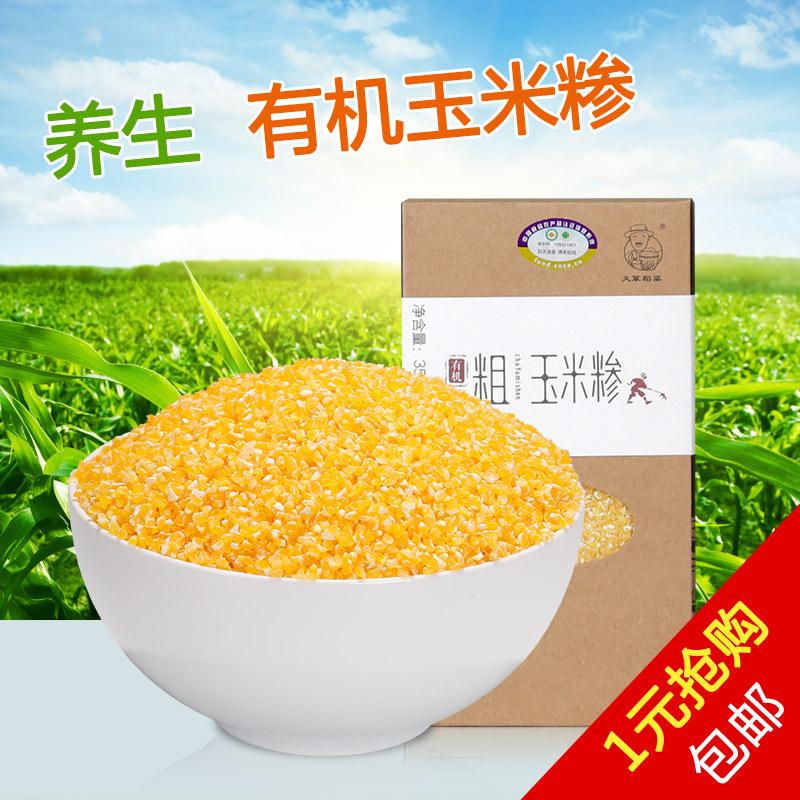 1元抢购有机玉米糁350g 当季新货真空装包邮