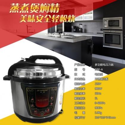 半球电压力锅正品5L多功能电压力锅特价